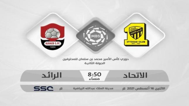مباراة الاتحاد والرائد اليوم 16-8-2021 في الاسبوع الثاني من دوري كأس الأمير محمد بن سلمان يلا شوت