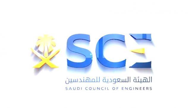الهيئة السعودية للمهندسين تكشف عن ارتفاع أعداد المهندسين السعوديين المسجلين لديها