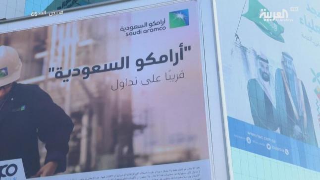 أرامكو تنسق لاجتماعات مع مستثمرين في دبي والإمارات للمشاركة في طرح أرامكو