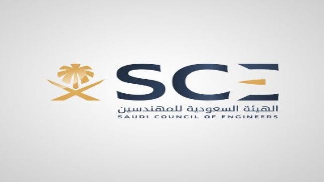 أمين الهيئة السعودية للمهندسين يشيد بجهود الهيئة في إعداد خططها الاستراتيجية