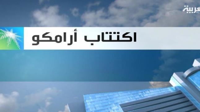 ترقب من قبل المستثمرين لاسعار طرح أرامكو في سوق المال السعودي