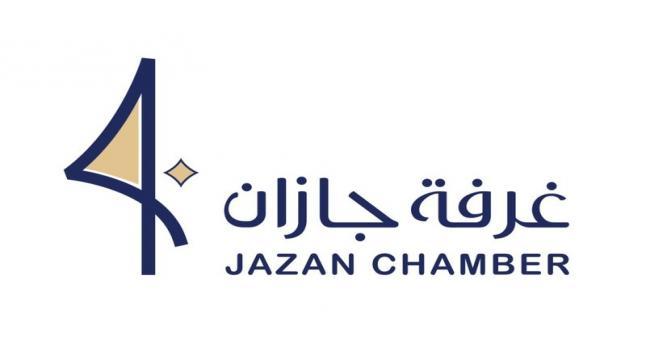 غرفة جازان تستضيف اجتماعا لبحث الفرص الاستثمارية الواعدة في المنطقة