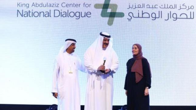 مركز الملك عبد العزيز للحوار ينجز أول مؤشر حول التسامح في منطقة الشرق الأوسط